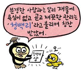 [뉴스 속의 한국사] 조선시대, 부패한 관리는 손자까지 벼슬 못해