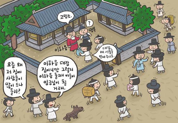 [뉴스 속의 한국사] 허름했던 대원군 집, 궁궐같은 사저로 변했어요