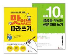 '하루 10분 성공을 부르는 신문 따라 쓰기'