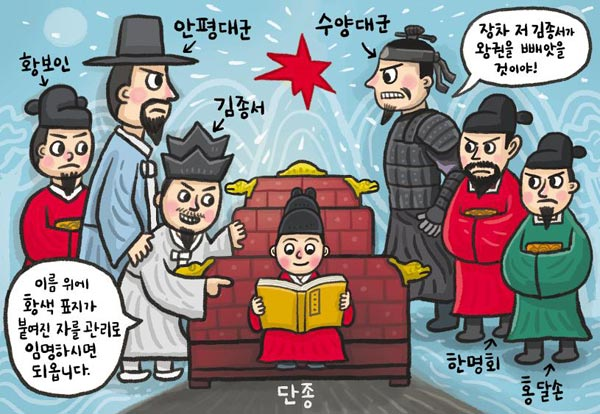 [뉴스 속의 한국사] 왕의 적자… 치열한 권력다툼에 목숨 잃기도 했죠
