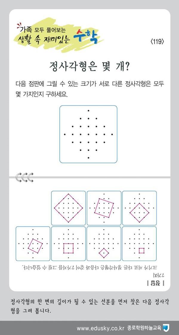 [가족 모두 풀어보는 생활 속 재미있는 수학] [119] 정사각형은 몇 개?