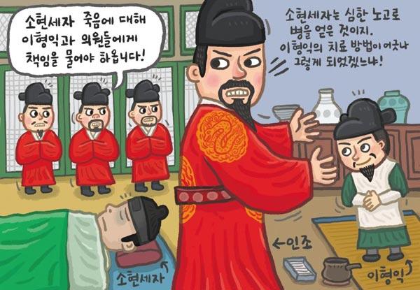 [뉴스 속의 한국사] 인조, 아들 죽어도 의사 죄 묻지 않자 독살설 퍼졌어요