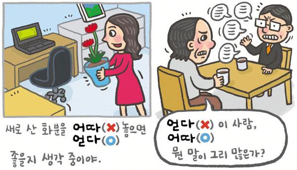 [예쁜 말 바른 말] [141] '얻다'와 '어따'