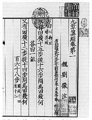 중국 수학서 구장산술이에요. /위키피디아
