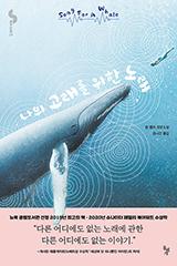 [재밌다, 이 책!] 외톨이 고래를 위한 하나뿐인 노래… 관심 사각지대 놓인 이웃 돌아봐요