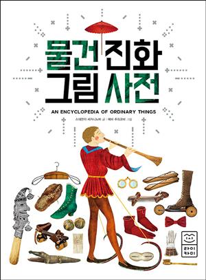 [재밌다, 이 책!] 사소해 보이는 물건의 특별한 이야기… 우산은 원래 햇볕을 막으려고 썼대요