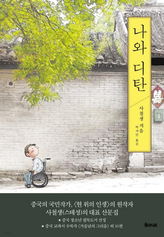 [재밌다, 이 책!] 하반신 마비 장애로 좌절한 청년, 中 국민 작가 만든 건 '디탄 공원'